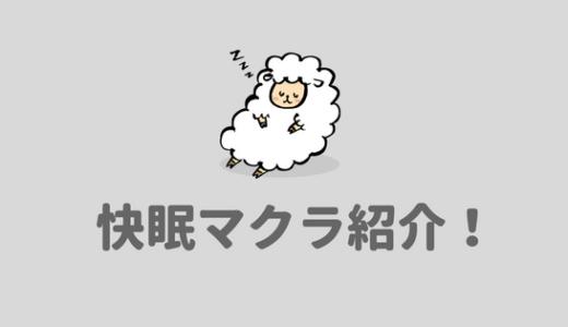 【快眠枕】YOKONE2が最高の快眠グッズだったのでレビューする!