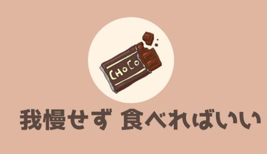 お菓子を食べたいなら、無理に我慢しないで食べれば良いんじゃない!?