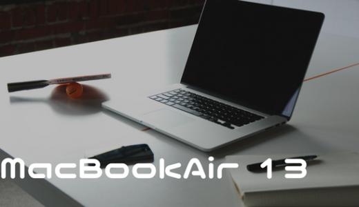 【レビューと評価!】MacBook Air13インチを実際に使ってみたレビュー!