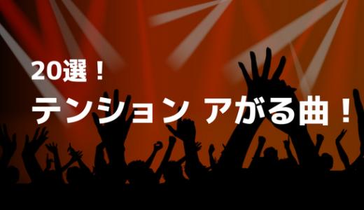 【アガる曲20選!】絶対テンション上がるオススメ曲まとめ!