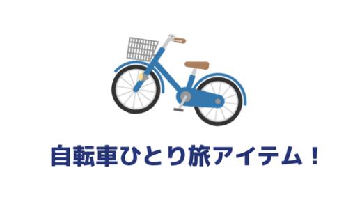 【これがあればOK!】自転車一人旅に必要な持ち物は!?