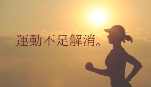 【運動不足解消】運動不足な大学生にオススメの運動はコレ!
