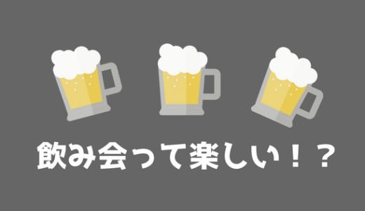 【飲み会嫌い】僕が考える飲み会が嫌い、つまらない理由はこれだ!
