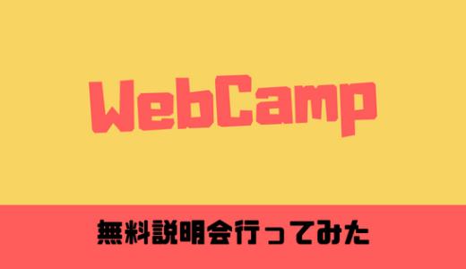 【感想】WebCampの無料説明会に文系大学生が行ってみたゾ!