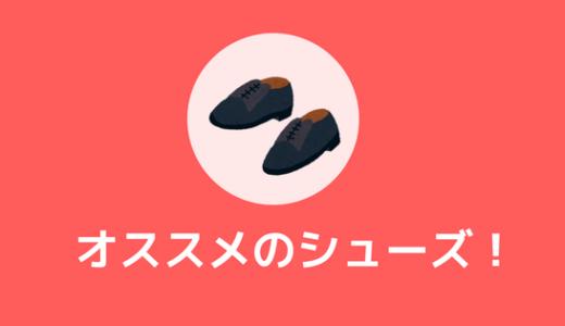 【大学生にオススメの靴!】ドクターマーチンローカットスニーカー紹介!