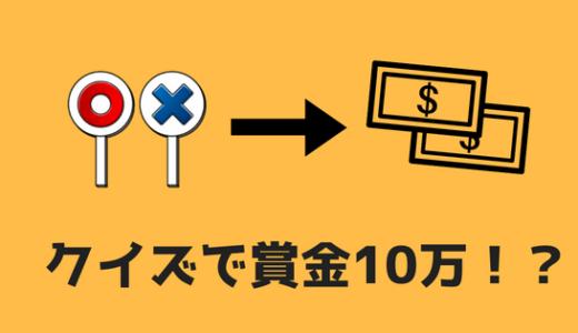 【JAMLIVE】賞金ゲットクイズアプリ ジャムライブの解説とやってみた感想!