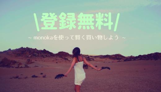【お得に買い物!】無料の買い物サービス『monoka』を紹介するよ!