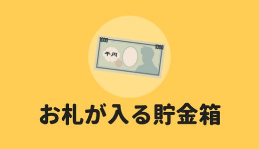 【お札貯金!】Amazonで買える、お札が入るオススメ貯金箱をまとめて紹介!!