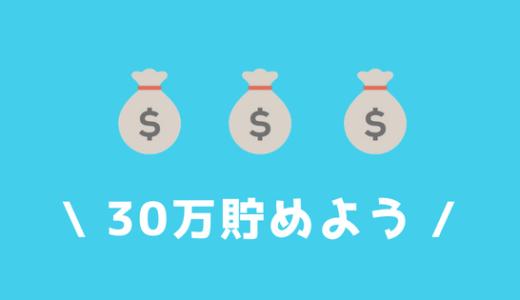 【大学生の貯金術】大学生が年間30万貯めた貯金・節約のコツを紹介!