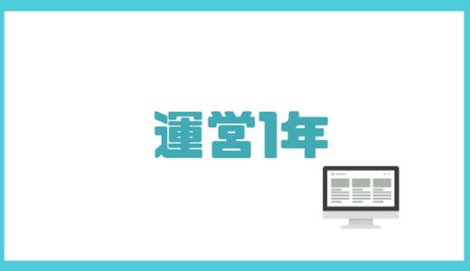 【ブログ運営1年】学生が運営を1年達成した感想とブログのこれから。