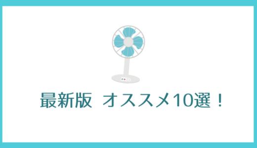 【通学時にもおすすめ!! 】オススメの手持ち扇風機 10選!