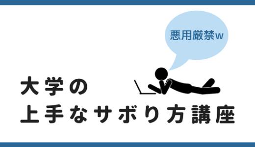 【大学サボるのは普通w】大学の授業の上手なサボり方を伝授!
