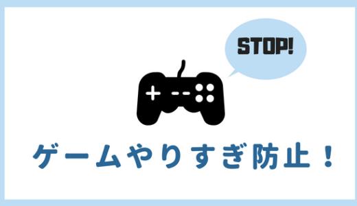 【超簡単です。】ゲームのやりすぎを防止する方法はこれだ!