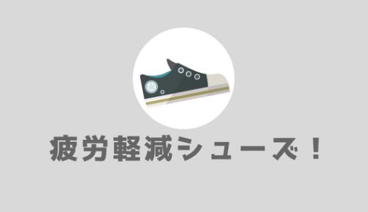 【立ち仕事のバイトが辛い君へ。】足の辛さを軽減する方法と靴を紹介するよ。