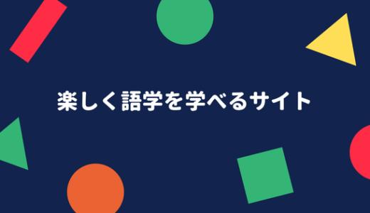 【語学対策サイト。】語学を学びたい学生にオススメのサイトはこれだ!