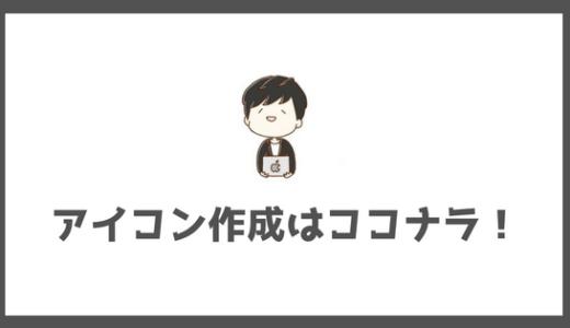 【イラスト作成ならココナラ!】ブログのアイコンを描いてもらったぞ!