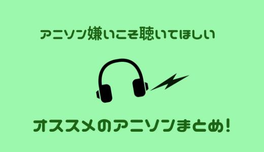 【アニソンバカにするな!】アニソン嫌いこそ聴いてほしい神曲10選!
