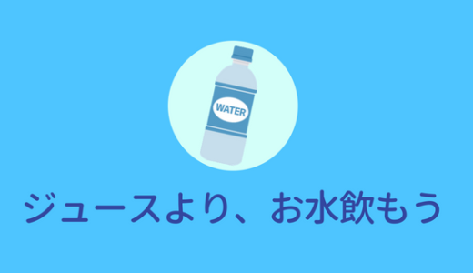 【ジュース禁止】ジュース禁止のメリットを紹介するぞ!