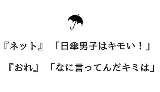 【日傘男子はキモい?】実際に日傘男子をやってみた感想。