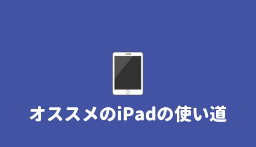 【iPadの使い道】大学生のiPadの使い道とオススメ活用法はこれだ!