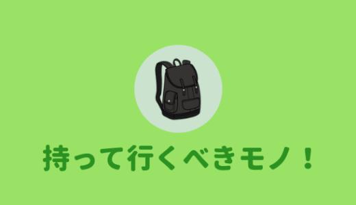 【これだけ持ってけ!】国内ひとり旅に必要な持ち物リストまとめ!!