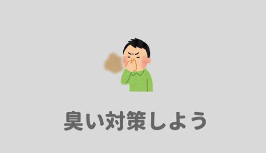 【オタクは臭い】臭いオタクのための匂い改善方法を教える。