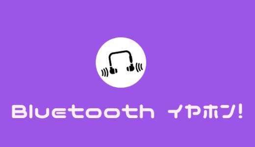 【レビュー】iHarbort Bluetooth イヤホンを使ってみたレビュー!