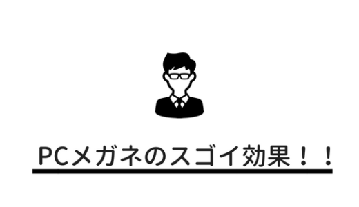 【PCメガネは意味ない?】実際に1ヶ月使ってみて感じた効果と感想。