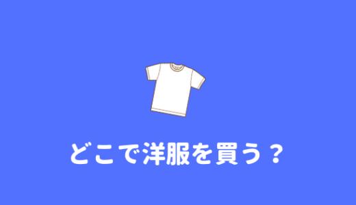 【オススメ】男子高校生は服をどこで買うべき?オススメはココ!