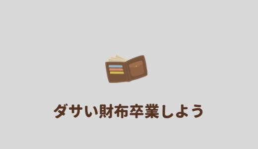 【ダサい財布卒業】ダサい財布の特徴とオススメのメンズ財布を紹介
