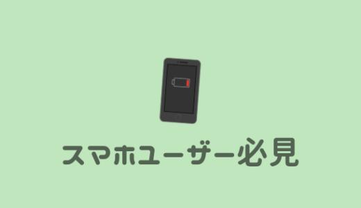 【オススメ!】ケーブル内蔵型のモバイルバッテリーをレビューするよ!