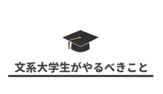 【文系】文系大学生が在学中にやるべきことまとめ!