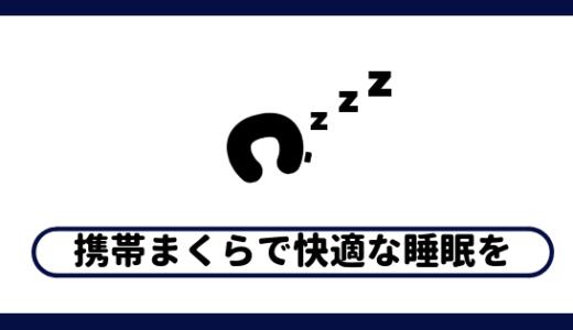 【通勤、通学電車用】電車内で快適に寝れる携帯枕『Sepoveda ネックピロー』のレビュー!!