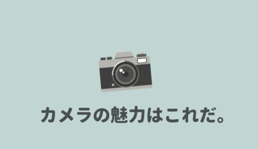【カメラの魅力】カメラって何が楽しいのか?魅力と楽しさを語ってみるよ。