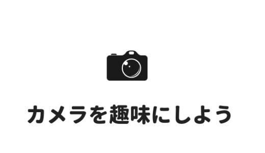 【カメラを趣味に】大学生の趣味にカメラがオススメな理由まとめ!