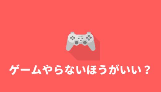 【大学受験】受験期間にはゲームを禁止するべき??考えてみた結果