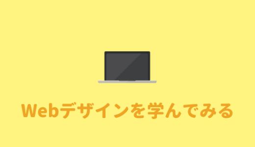 【Webデザイン】文系大学生の俺がWebデザインを学ぶ理由