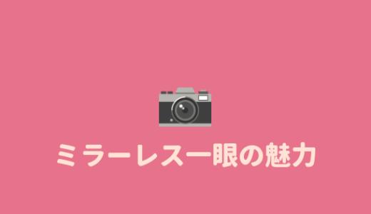【カメラ男子】大学生のぼくがミラーレス一眼カメラを選んだ理由