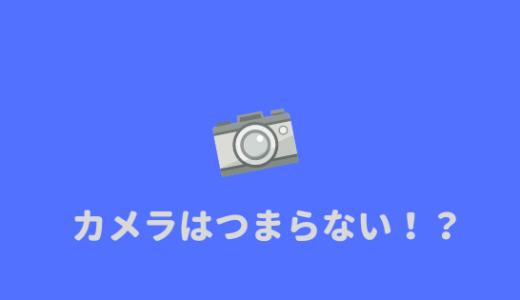 【つまらない?】カメラや写真がつまらないと思う人の特徴