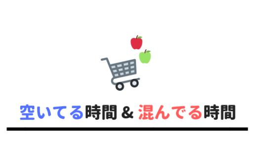 【スーパーでバイト】スーパーバイトの混む時間、暇な時間はこのタイミング!