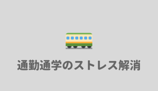 【通学時間長い】通学、通勤時間のストレスを解消する方法!!