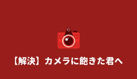 【カメラに飽きた人へ】カメラ、写真に飽きた時にあなたがやるべきこと。