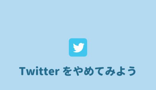 【やめてよかった】Twitterをやめてよかったこと、やめる方法まとめ