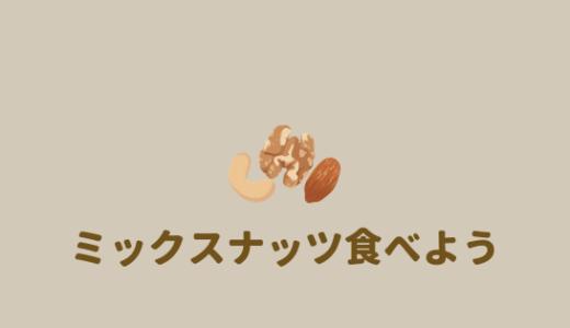 【おやつにおすすめ】間食に小分けのミックスナッツがおすすめな理由