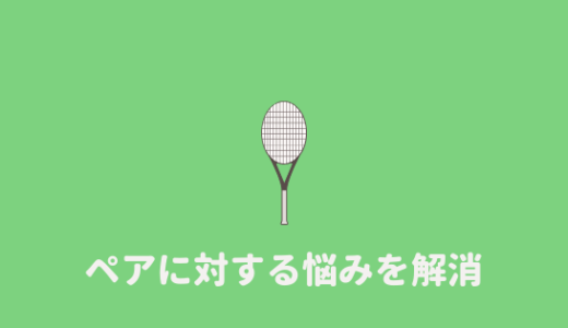 【変えたい】ソフトテニスのペアに対する悩みを解決する方法