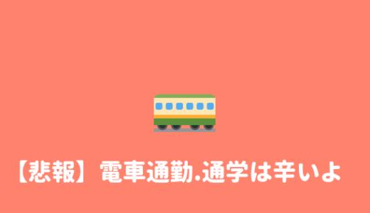 【ストレス】電車内によくいる!ムカつく人やムカつく行為をまとめてみた!