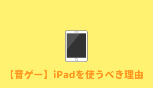 【iPadで音ゲー】快適に音ゲーを遊ぶなら、iPadを使うべき理由。