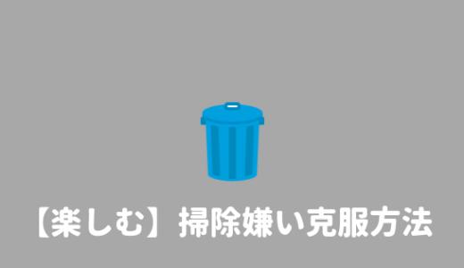 【掃除嫌い】掃除嫌い克服法と掃除を楽しむ方法