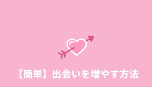【陰キャラの恋愛】陰キャラオタクが出会いを増やす方法まとめ!!