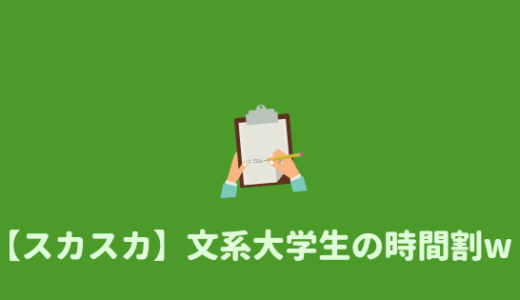 【スカスカ笑】文系大学生の1日と時間割を紹介してみる!!